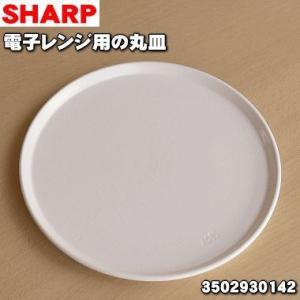 即納! シャープ オーブンレンジ RE-SD15C-W RE-SW10-B RE-SW10-W RE-SW15C-W 他用の 丸皿 ターンテーブル セラミックトレイ SHARP 3502930142|denkiti