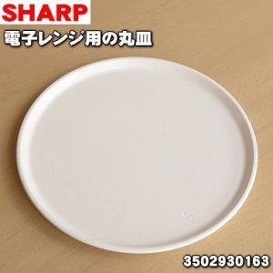 即納! シャープ 電子レンジ 用の 丸皿 ターンテーブル セラミックトレイ ★ SHARP 3502930163|denkiti