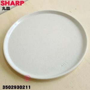 3502930198 ★即納★ シャープ 電子レンジ 用の 丸皿 ターンテーブル ★ SHARP【B】