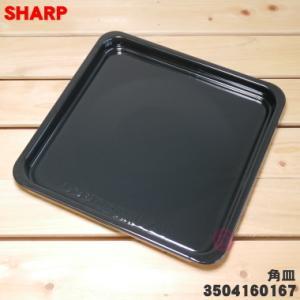 3504160167 シャープ オーブンレンジ 用の 角皿 ★ SHARP【80】