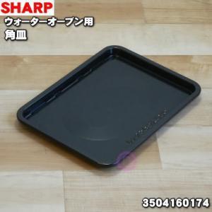 3504160174 シャープ ウォーターオーブン ヘルシオ 用の 角皿 ★ SHARP【80】