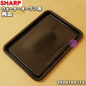 3504160176 シャープ ウォーターオーブン ヘルシオ 用の 角皿 ★ SHARP【80】