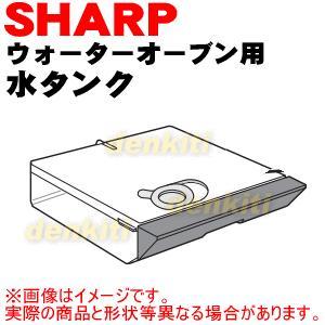 3504210083 シャープ ウォーターオーブン 用の 水タンク ★ SHARP 35042100...