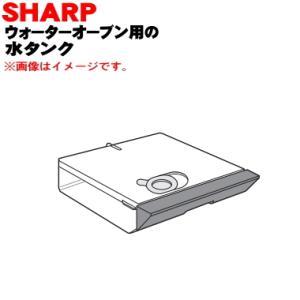 3504210090 シャープ ウォーターオーブン 用の 水タンク ★ SHARP【60】