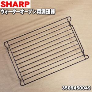 3509450049 シャープ ウォーターオーブン 用の 調理網 金網 用の ★ SHARP【60】