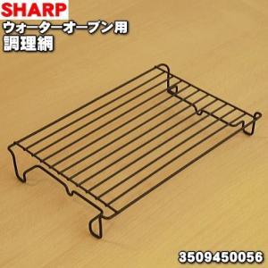 3509450056 シャープ ウォーターオーブン ヘルシオ 用の 調理網 金網 ★ SHARP【6...