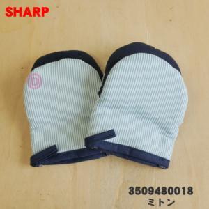 3509480016 シャープ ウォーターオーブン 用の ミトン ★ SHARP【60】