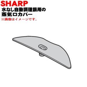 適用機種:SHARP  KN-HW24C