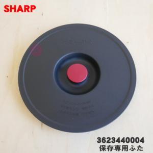 適用機種:SHARP  KN-HT24B