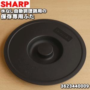 適用機種:SHARP  KN-HT99A  ※品番が変更になりました。 ※取っ手の色が赤から黒へ変更...