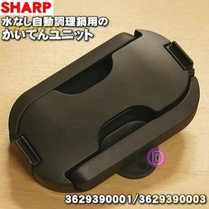 適用機種:SHARP  KN-HT99A、KS-GX10A、KS-MX10B、KS-PX10A、KS...