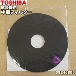 東芝 衣類乾燥機 用の 中間フィルター ★ TOSHIBA ...