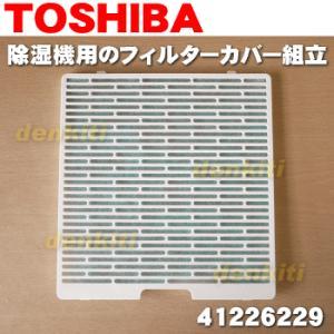 東芝 除湿機 RAD-S63 用 フィルターカバー組立 (フィルターカバーとエアフィルターのセット) TOSHIBA 41226229