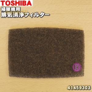 41459303 東芝 掃除機 用の 排気清浄フィルター ★ TOSHIBA【60】