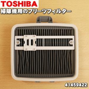 41459422 東芝 掃除機 用の プリーツフィルター ★ TOSHIBA