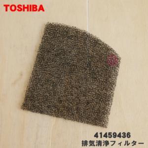 41459436 東芝 掃除機 用の 排気清浄フィルター ★ TOSHIBA【60】