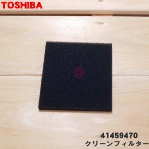 41459470 東芝 掃除機 用の 排気清浄フィルター クリーンフィルター★ TOSHIBA【60...