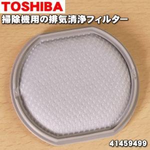 【在庫あり!】 41459499 東芝 掃除機 用の 排気清浄フィルター★ TOSHIBA【60】