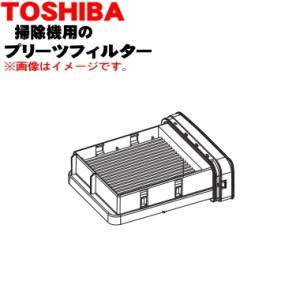 41459515 東芝 掃除機 用の 排気清浄フィルター プリーツフィルター ★ TOSHIBA