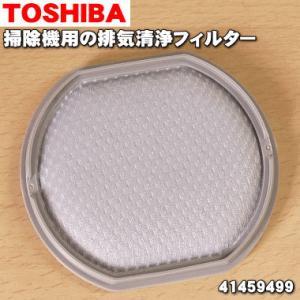 【在庫あり!】 41459499 東芝 掃除機 用の 排気清浄フィルター ★ TOSHIBA【60】