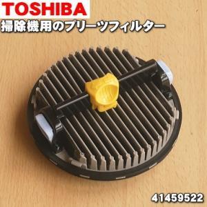 【在庫あり!】 41459522 東芝 掃除機 用の プリーツフィルター ★ TOSHIBA ※品番...