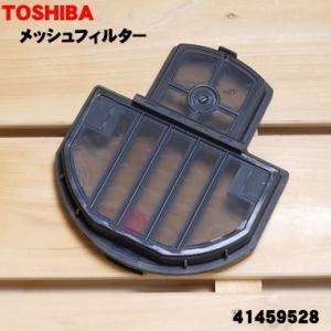 41459528 東芝 掃除機 用の メッシュフィルター ★ TOSHIBA