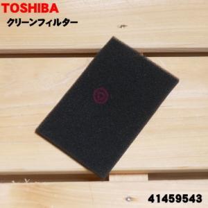 41459543 東芝 掃除機 用の クリーンフィルター★ TOSHIBA【60】