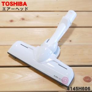 4145H606 東芝 掃除機 用の エアーヘッド ★ TOSHIBA