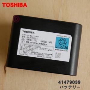 41479039 東芝 掃除機 用の バッテリー ★ TOSHIBA 【60】