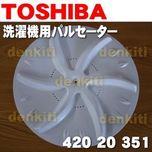 東芝 洗濯機 AW-207 AW-307 AW-60GF 他 用の パルセーター ★ TOSHIBA 42020351 ※ネジやワッシャは付属しません denkiti