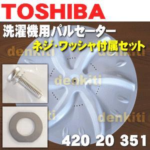東芝 洗濯機 AW-207 AW-307 AW-60GF 他用の パルセーター ★ TOSHIBA 42020351 ※ネジとワッシャが付属します|denkiti