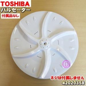 東芝 洗濯機 AW-70DAV7 AE-G70DA AW-D703V6 AW-D803V6 AW-D703YVP AW-D853XVP用の パルセーター ★ TOSHIBA 42020358 ※ネジやワッシャは付属しません denkiti