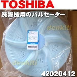東芝 洗濯機 AW-70VF AW-80VF AW-70VE 他用の パルセーター ★ TOSHIBA 42020412 ※取付ネジは付属しません|denkiti