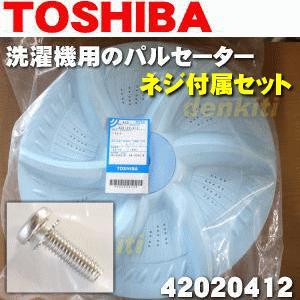 東芝 洗濯機 AW-70VF AW-80VF AW-70VE 他用の パルセーター ★ TOSHIBA 42020412 ※取付ネジが付属します|denkiti