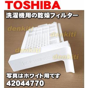 東芝 全自動洗濯機 AW-80SVL AW-90SVL 用 TOSHIBA 乾燥フィルターA 42044770 42044771