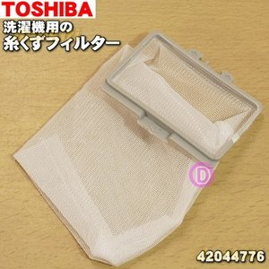 42044776 東芝 全自動洗濯機 用の 糸くずフィルター ★ TOSHIBA【60】 でん吉PayPayモール店