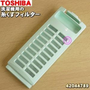 42044789 ★即納★ 東芝 電気洗濯乾燥機 用の 糸くずフィルター ★ TOSHIBA【A】