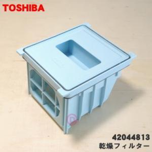 東芝 全自動洗濯機 TW-Z9500L TW-A9500R TW-Z8500L TW-A8500R TW-Q900L TW-Q900R TW-Z85SL 他 用 TOSHIBA 乾燥フィルター 42044813