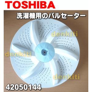 東芝 洗濯機 用の パルセーター ★ TOSHIBA 42050144 ※パルセーターのみの販売です。 denkiti