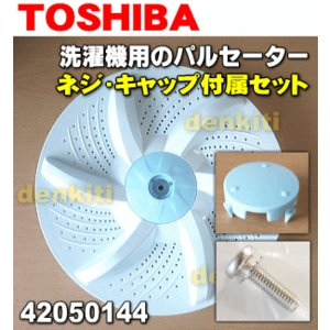 東芝 洗濯機 用の パルセーター ネジ・キャップ付属セット ★ TOSHIBA 42050144 denkiti