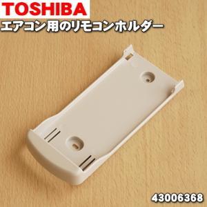 43006368 東芝 エアコン 用の リモコンホルダー ★ TOSHIBA