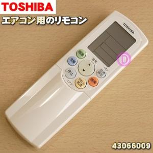 43066009 WH-F1E 東芝 エアコン 用の リモコン ★ TOSHIBA【60】 ※430...
