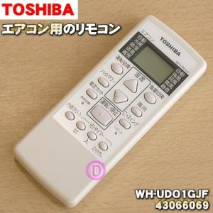43066069 WH-UDO1GJF 東芝 エアコン 用の リモコン ★ TOSHIBA