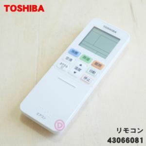 43066081 東芝 エアコン 用の リモコン ★ TOSHIBA 旧品番 / 43066007 ...