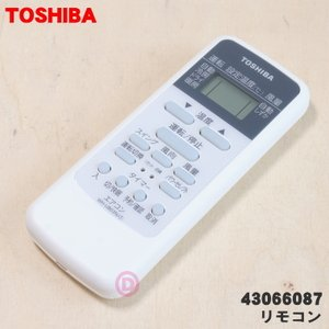 【在庫あり!】 43066087 WH-UB03NJ1 東芝 エアコン 用の リモコン ★ TOSH...