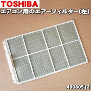 43080513 東芝 エアコン 用の エアーフィルター 左用 ★● TOSHIBA 【80】