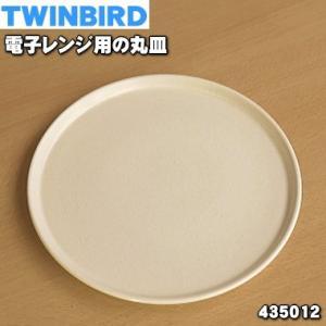 435012 ツインバード電子レンジ 用の 丸皿 ( 陶器製 ) ★ TWINBIRD ツインバード【A】