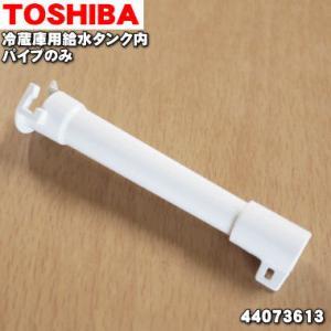 適用機種:東芝 TOSHIBA  GR-417G、GR-417GL、GR-468FC、GR-518F...