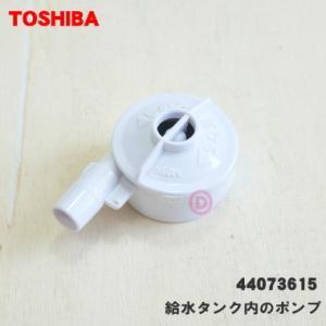 適用機種:東芝 TOSHIBA  GR-D47F、GR-D50F、GR-D55F、GR-D62F、G...