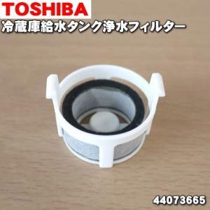 適用機種:東芝 TOSHIBA  GR-M41GXV、GR-M41GXVL、GR-M470GW、GR...